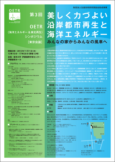OETR_3rdSympo_Poster