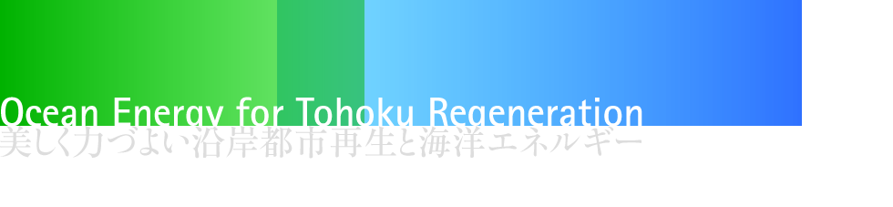 OETR: Ocean Energy for Tohoku Regeneration